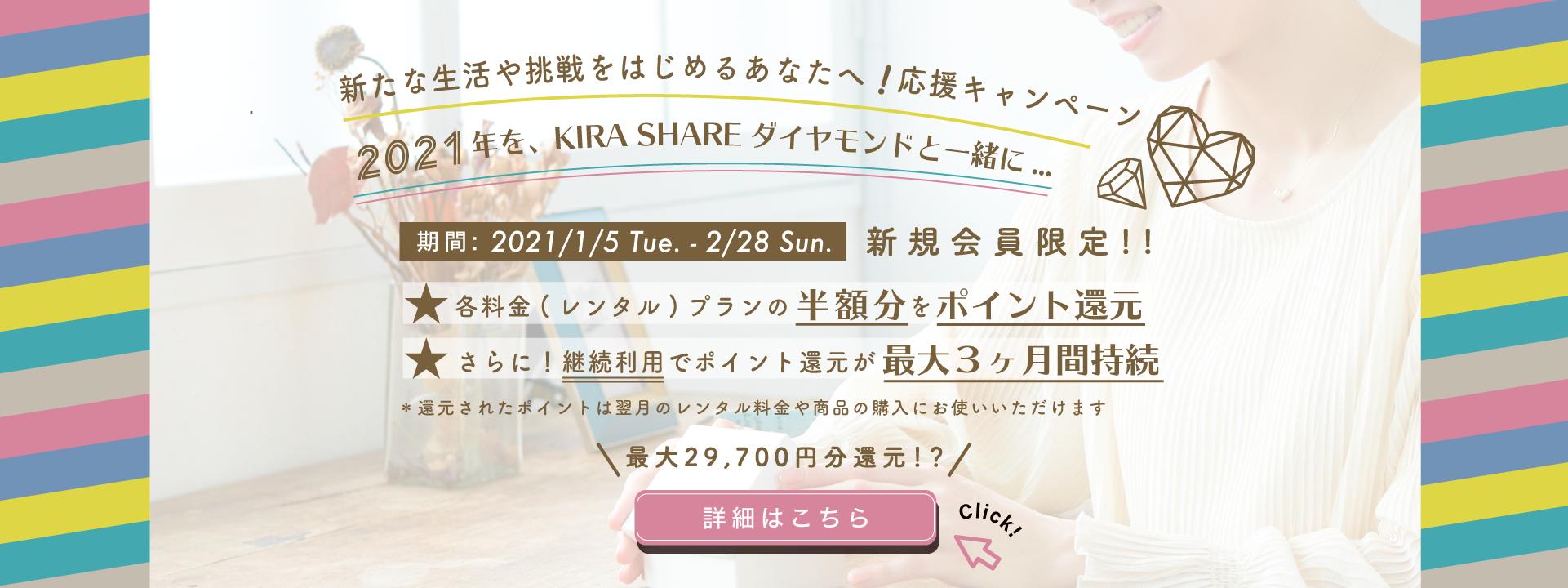 kira-share_main_05