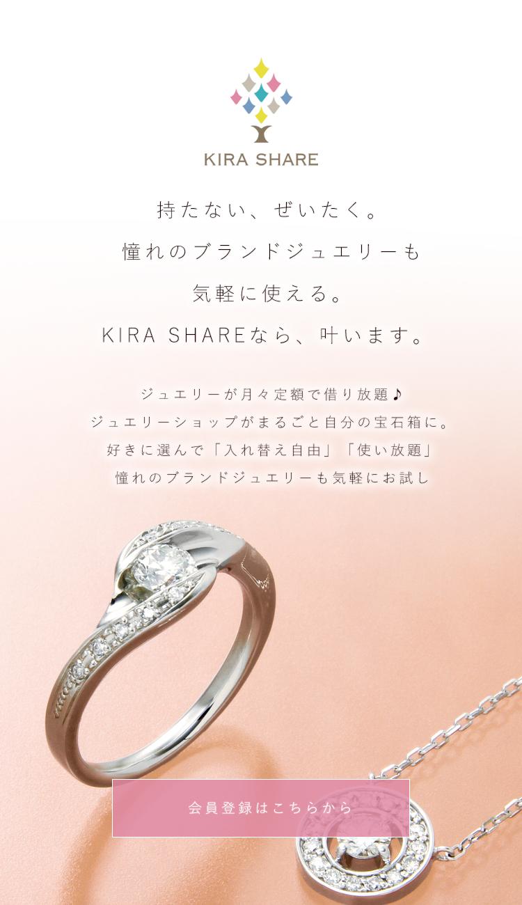 kira-share_main1