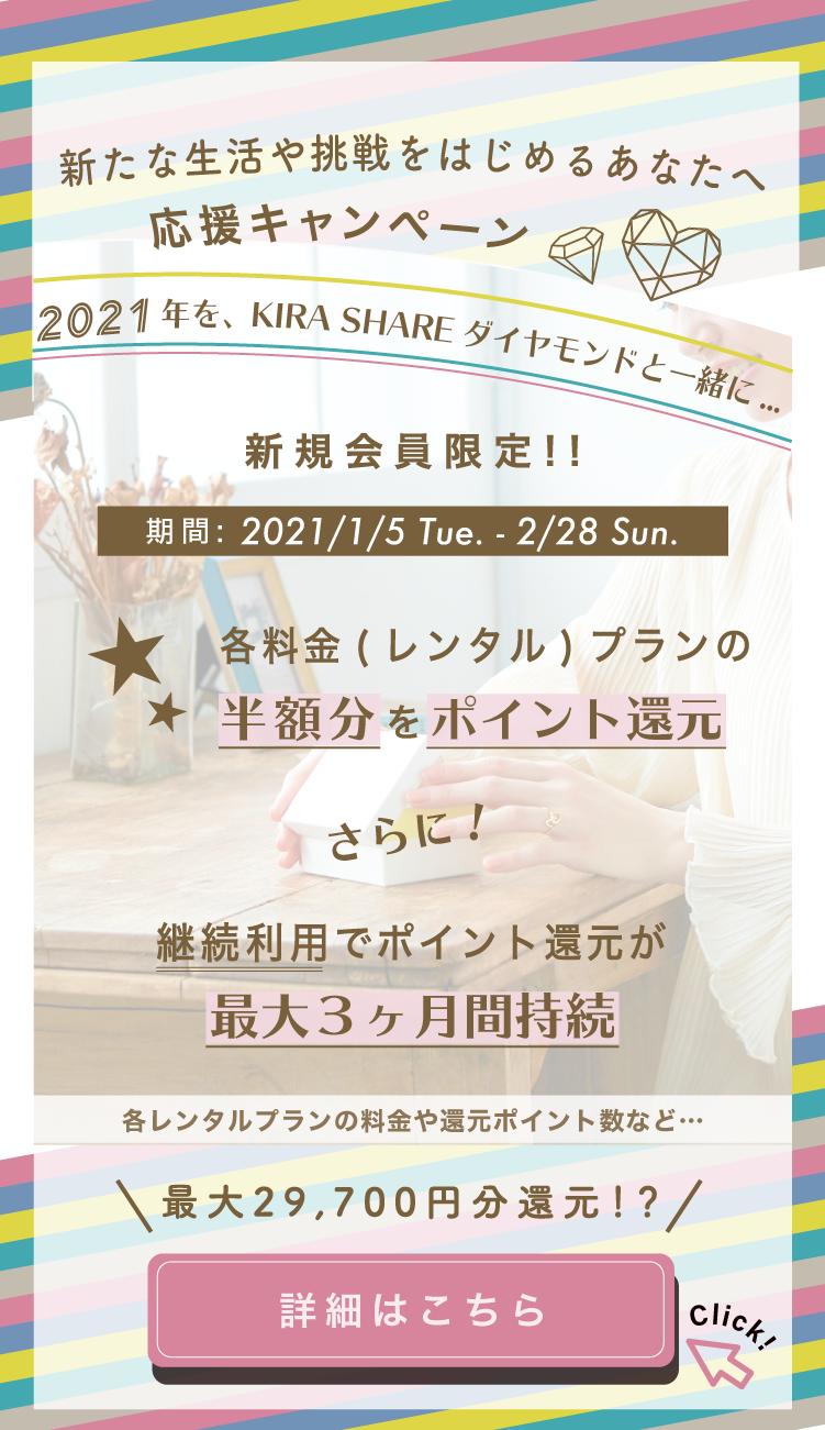 kira-share_main_06
