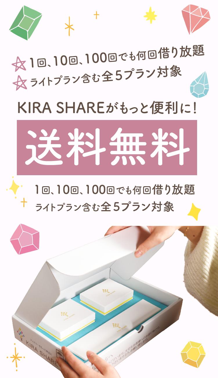 kira-share_main_09